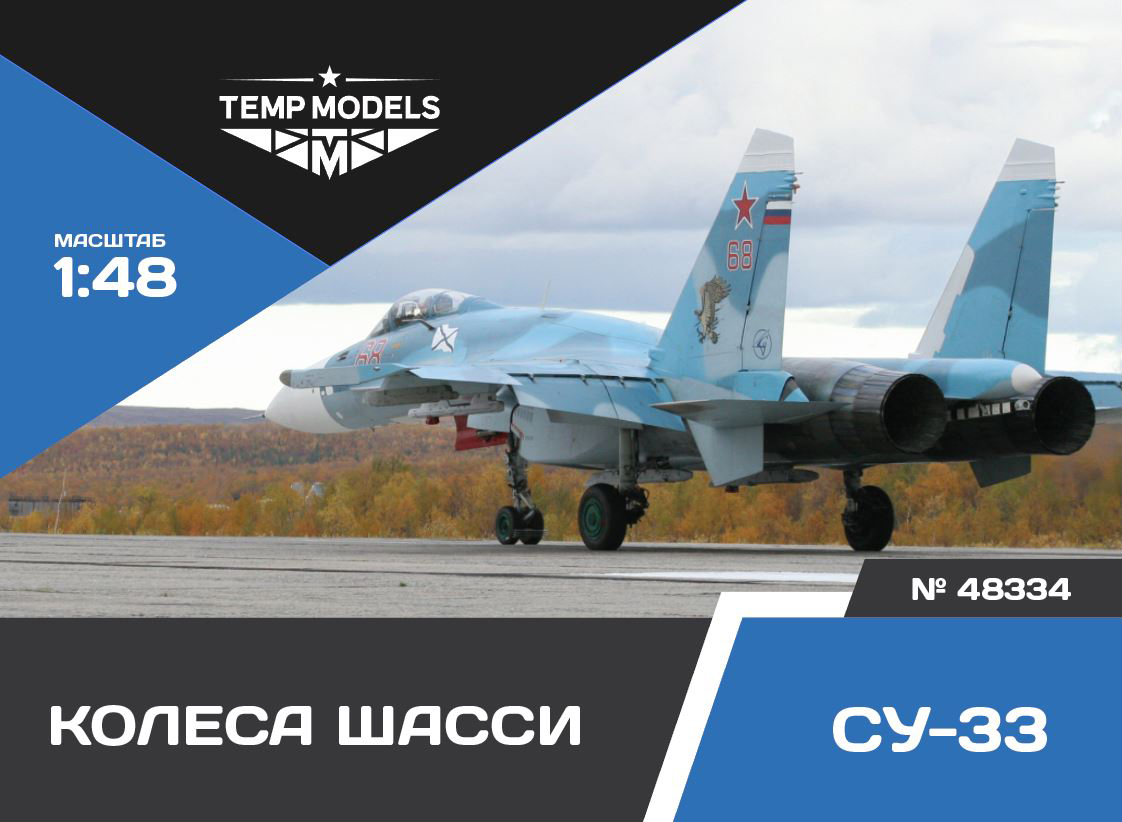 Wheels set Su-33